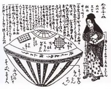 The Mysterious Case Of the Utsuro-Bune and Alien Woman 1