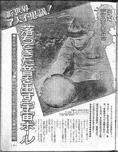 betz sphere news story