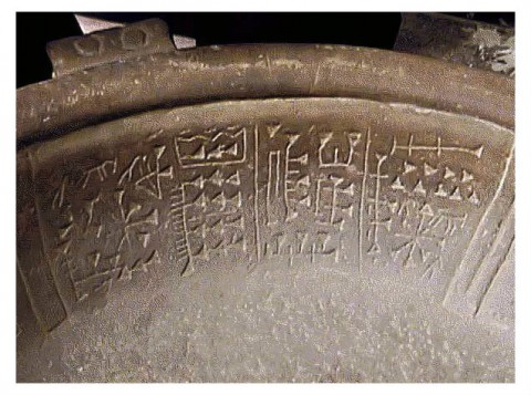 The Fuente Magna Bowl was found to have two types of scripts engraved on the inside. (Courtesy of Bernardo Biados's Research Team)
