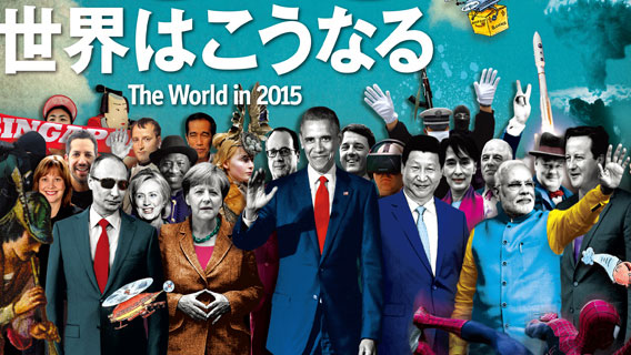 The Rothschild Owned 'The Economist 2015 Cover' is Filled With Cryptic Symbols and Dire Predictions 1