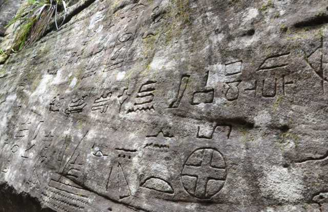 Hieroglyphics Experts Declare Ancient Egyptian Carvings In Australia To Be AUTHENTIC 20