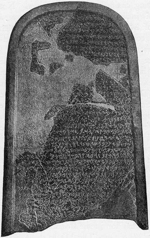 New Look at Moabite Stone May Prove the Existence of a Biblical King 90