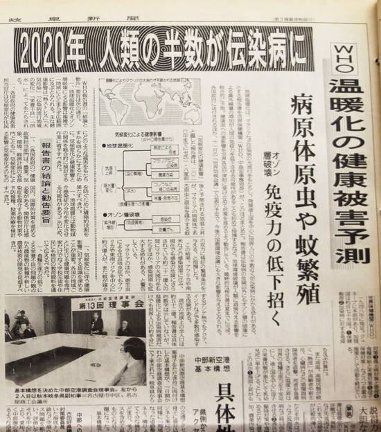 """Prophecy of God"" about coronavirus found in an old Japanese newspaper: ""Half of humans will suffer from infectious diseases in 2020"" 20"
