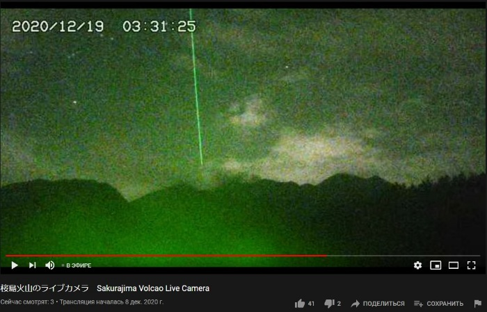 Strange green energy beam over the Sakurajima volcano reappears after 5 years 2
