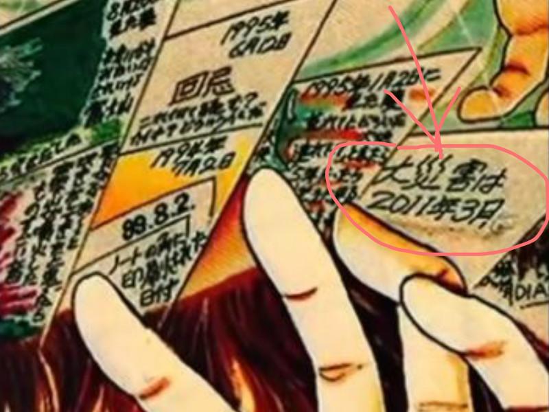 Tatsuki prophecies