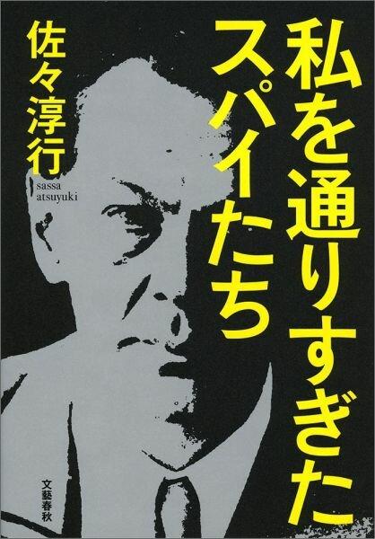 The Spies Who Passed Me By Atsuyuki Sassa